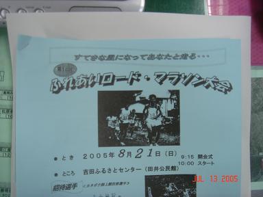 20050713-3.jpg