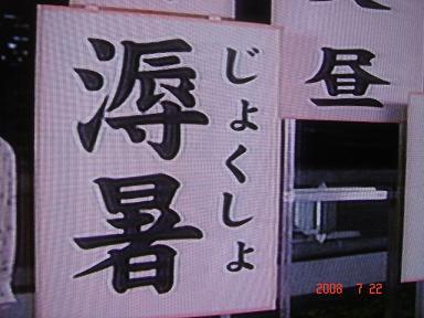 20080722-4.jpg