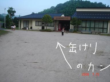 20080725-2.jpg