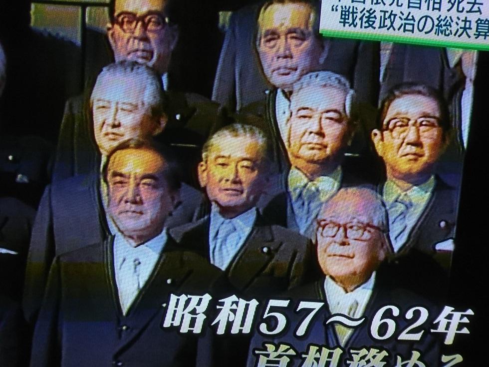 中曽根元総理101歳・・合掌。 | 眞さんのつぶやき